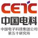 中国电子科技集团公司第五十研究所