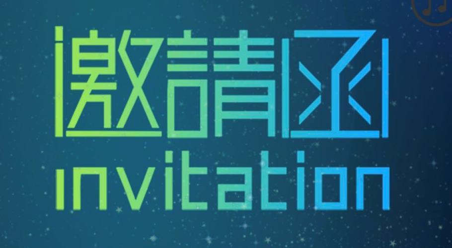 报名 | 中国RISC-V产业联盟和上海集成电路行业协会RISC-V专业委员会成立大会暨RISC-V产业化高峰论坛