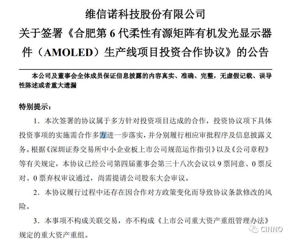 维信诺签署合肥6代AMOLED生产线项目投资合作协议