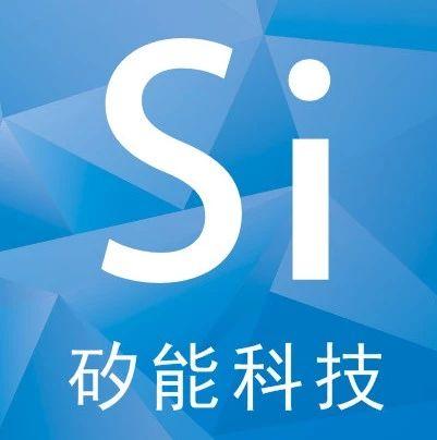 功率半导体初创公司孵化器——矽能科技正式开业