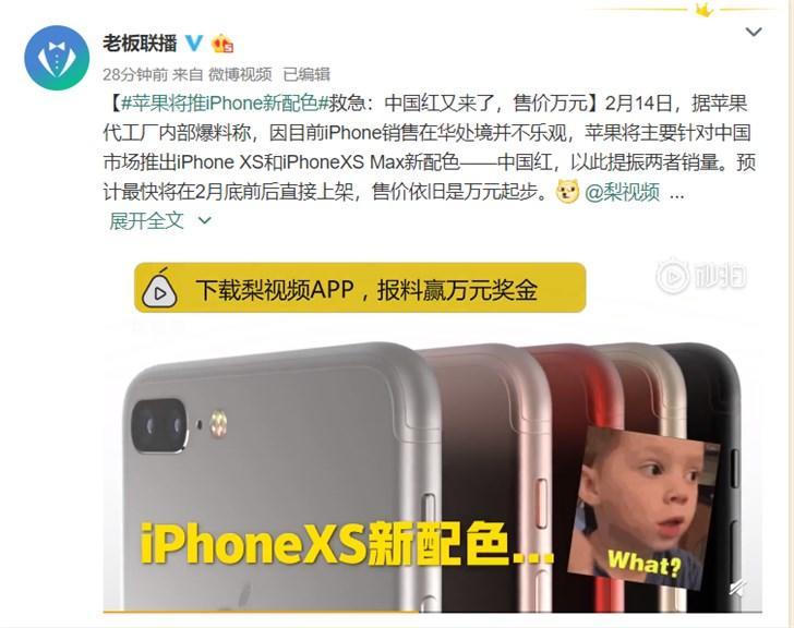 苹果为XS和XS Max机型上新色
