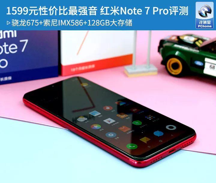 1599元性价比最强音:红米Note 7 Pro评测