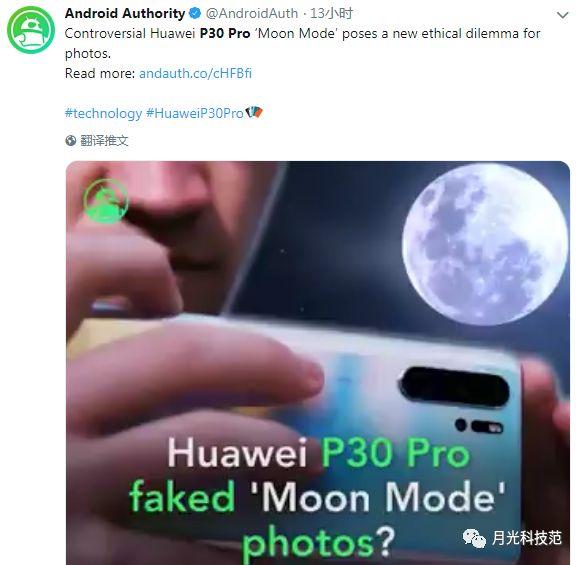 """华为P30PRO""""月亮模式""""再被外媒质疑,华为应:AI算法不是P图"""