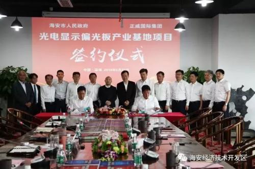 正威国际集团签约光电显示偏光板产业基地项目,有望增收